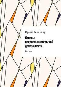 Гетинкау, Ирина Викторовна  - Основы предпринимательской деятельности. Лекции