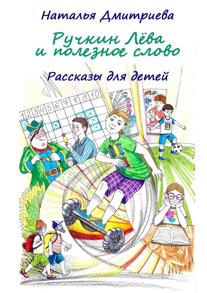 напряженная интрига в книге Наталья Дмитриева