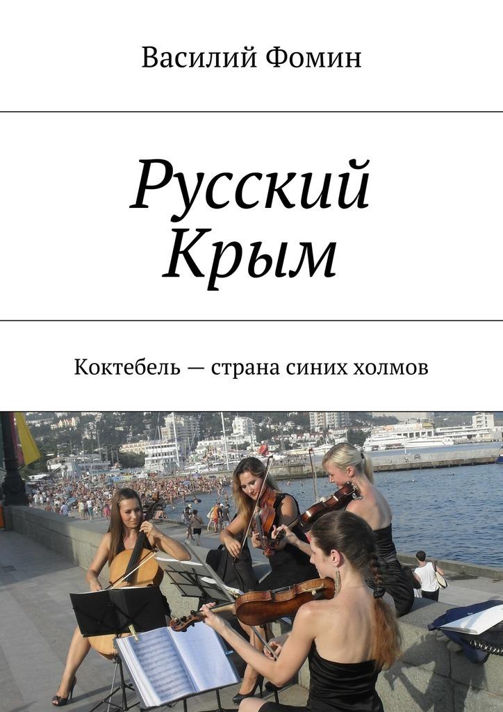 Русский Крым. Коктебель– страна синих холмов от ЛитРес