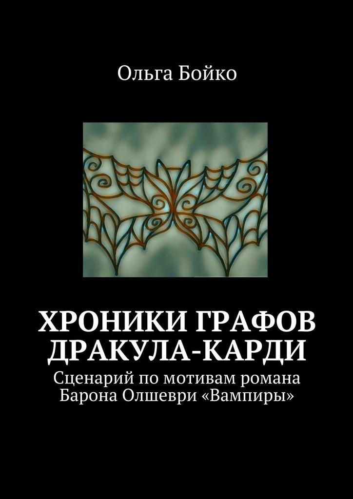 Ольга Бойко бесплатно
