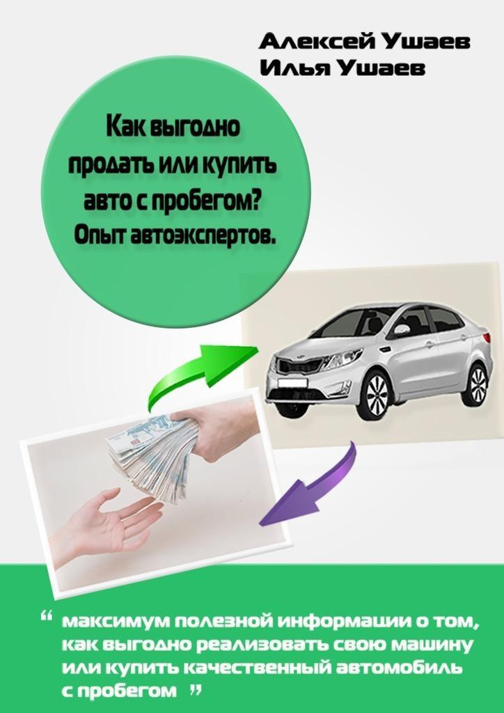 Илья Ушаев Как выгодно продать или купить авто с пробегом? Опыт автоэкспертов купить продать квартиру в воронеже