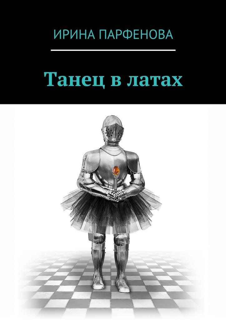 Ирина Парфенова - Танец влатах
