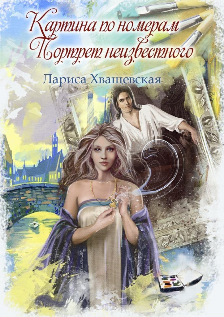 Лариса Хващевская - Картина пономерам. Портрет неизвестного