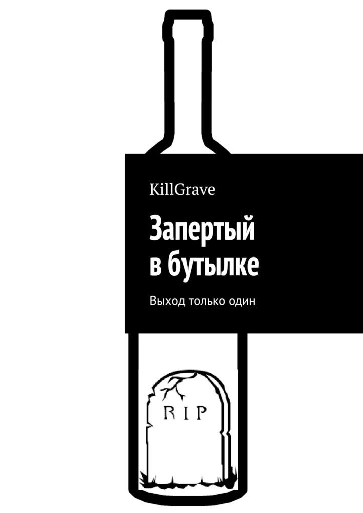 На обложке символ данного произведения 25/64/82/25648201.bin.dir/25648201.cover.jpg обложка