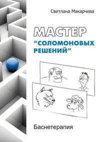 Макарчева, Светлана  - Мастер «соломоновых решений». Баснетерапия