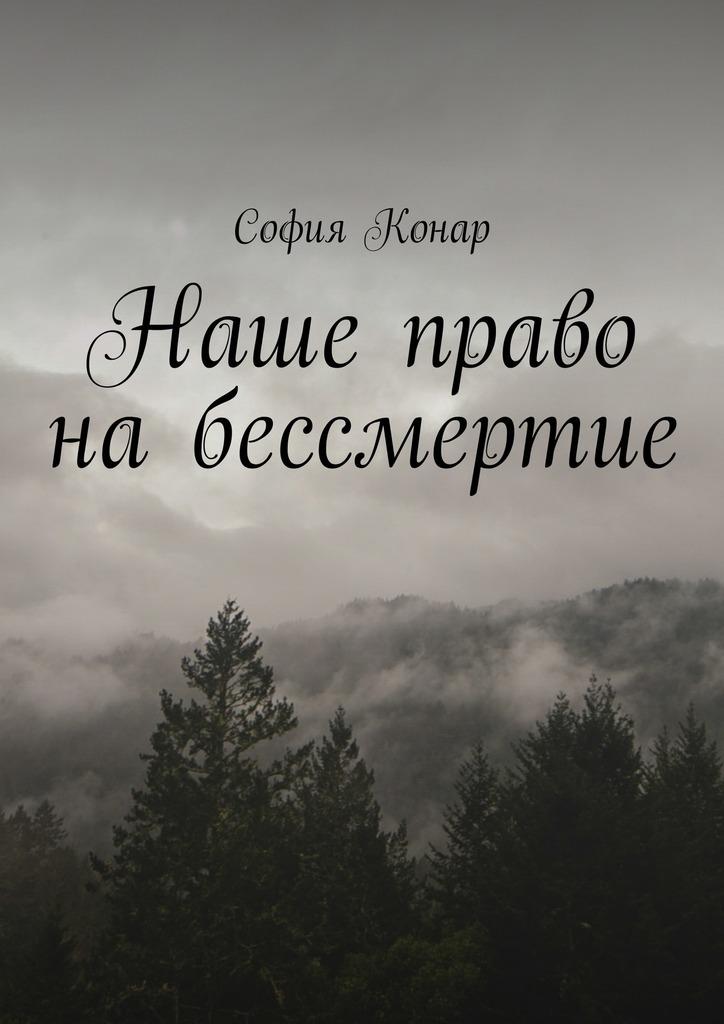 София Конар Наше право набессмертие бессмертие