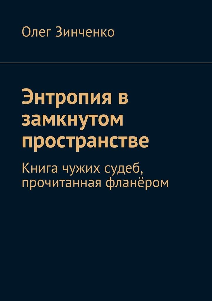 Олег Владимирович Зинченко бесплатно