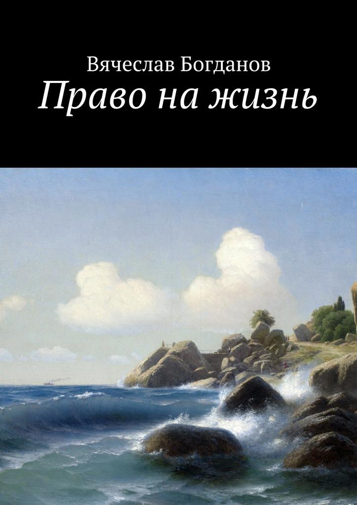 Вячеслав Богданов - Право нажизнь