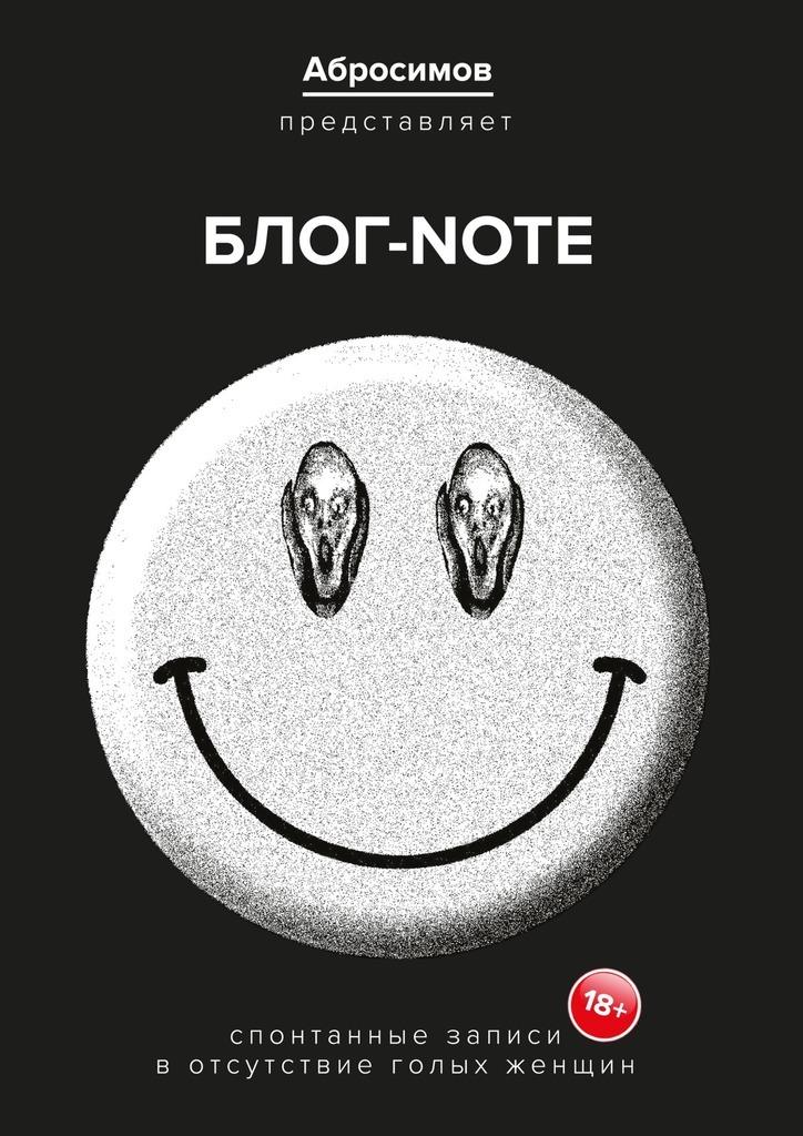 Абросимов Блог-Note. Спонтанные записи в отсутствие голых женщин blog