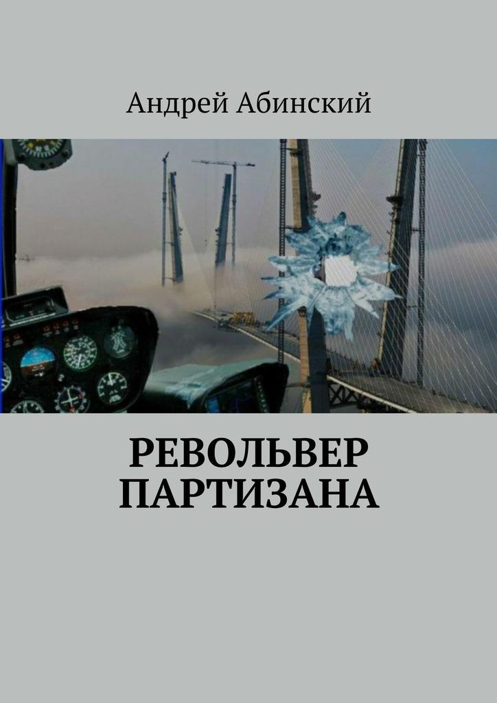 Андрей Степанович Абинский Револьвер партизана олег трушин под счастливой звездой