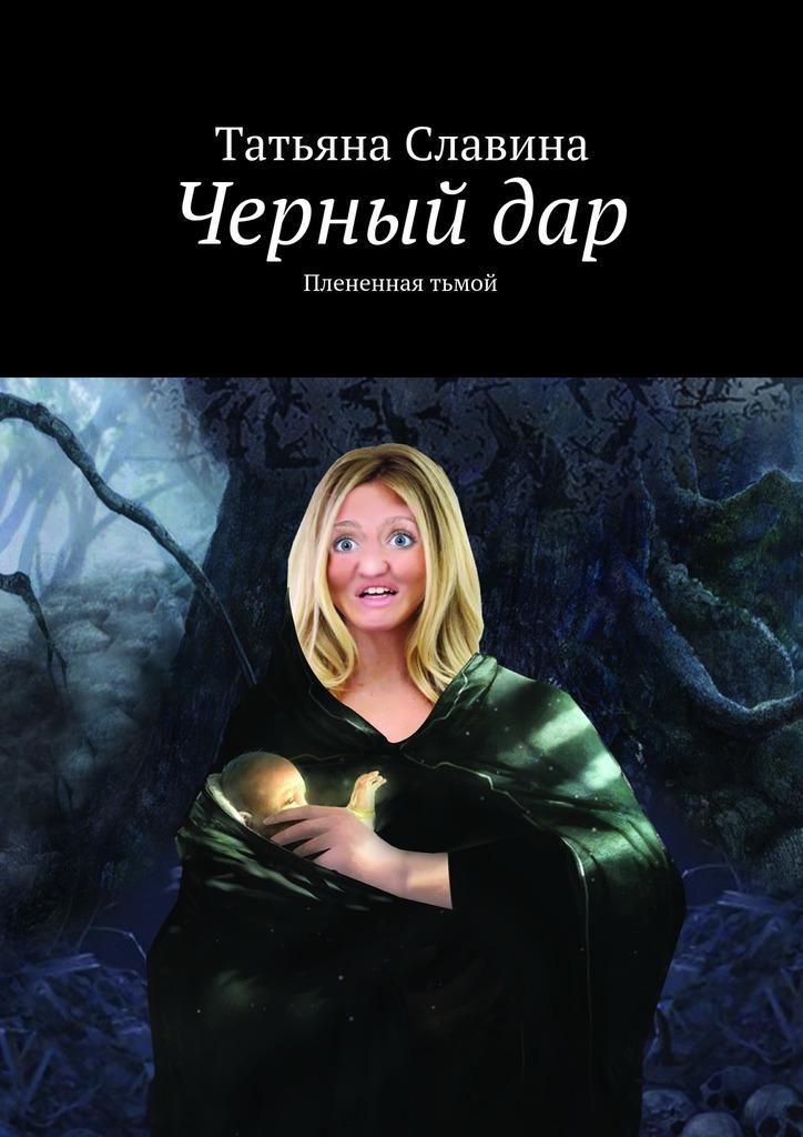 Татьяна Славина Черный дар. Плененная тьмой прихожая дар мини