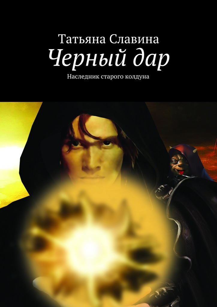 Черный дар. Наследник старого колдуна