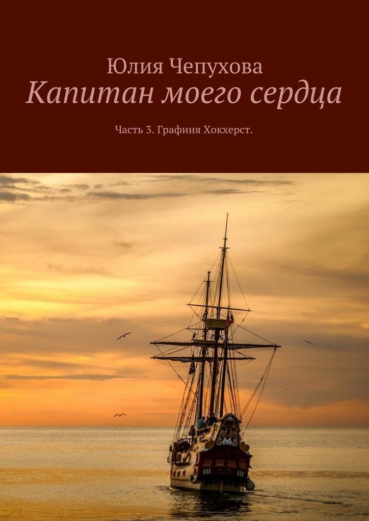 Юлия Чепухова Капитан моего сердца. Часть 3. Графиня Хокхерст вартанов с демоны алой розы