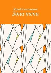 Солоневич, Юрий Леонтьевич  - Зонатени