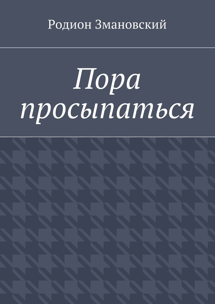 Родион Змановский Пора просыпаться ISBN: 9785448354014 книги эксмо как относиться к себе и к людям