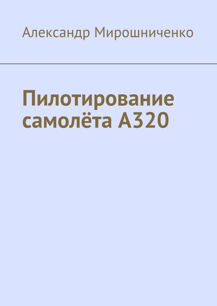 Александр Мирошниченко - Пилотирование самолётаА320