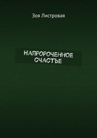Листровая, Зоя Викторовна  - Напророченное счастье
