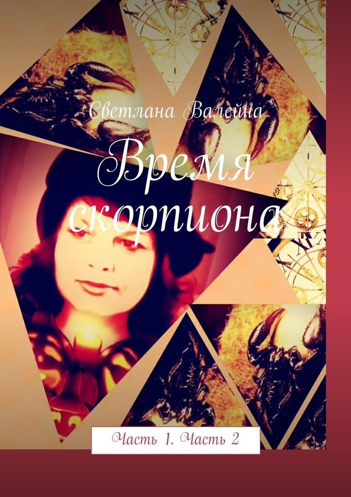 Светлана Валейна - Время скорпиона. Часть 1. Часть2