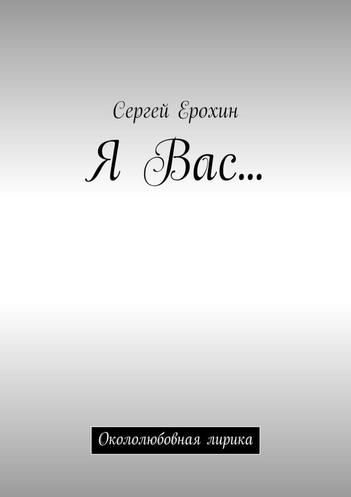 Сергей Александрович Ерохин бесплатно