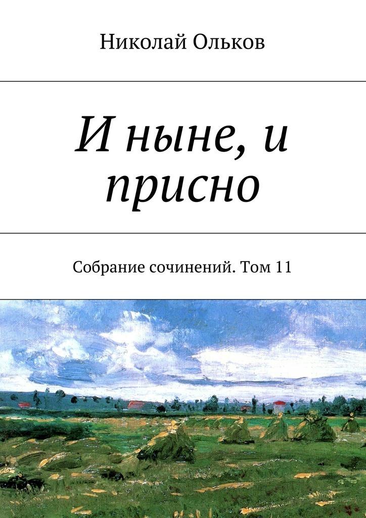 Николай Максимович Ольков