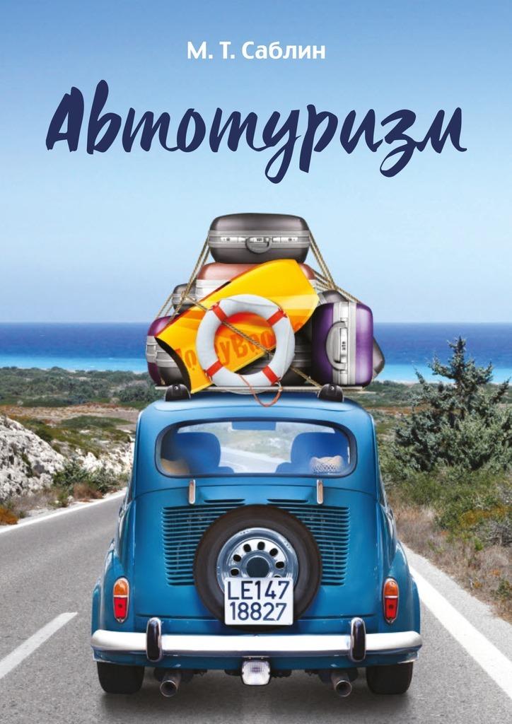 Максим Саблин Автотуризм. На примере поездки в Европу старинные авто в сша