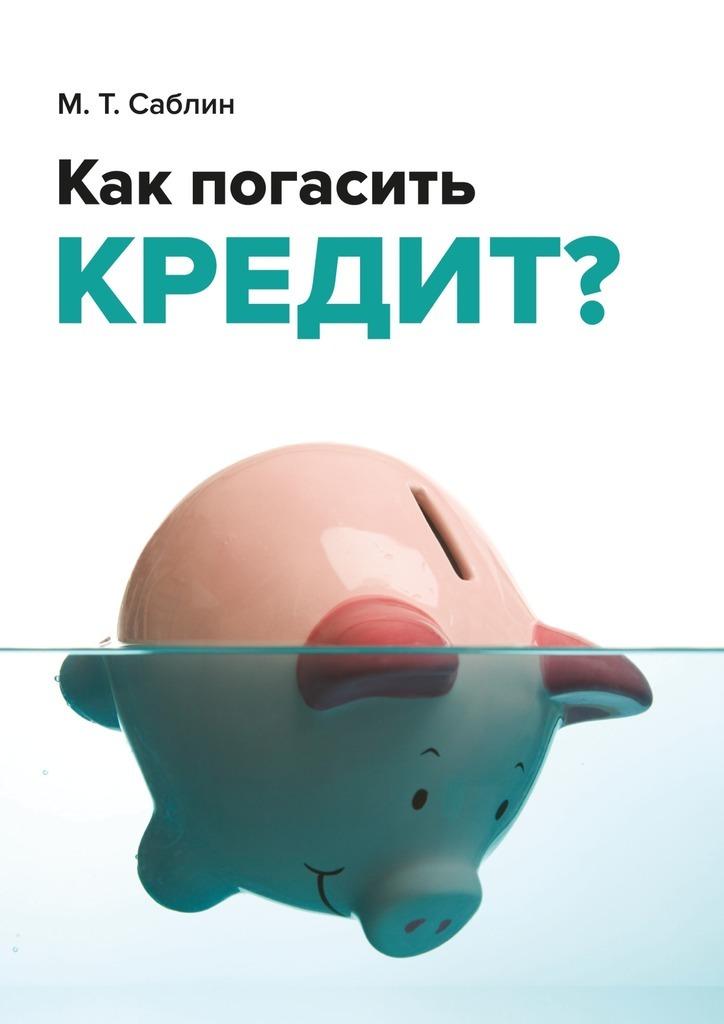 Максим Саблин Как погасить кредит? Напримере ипотеки
