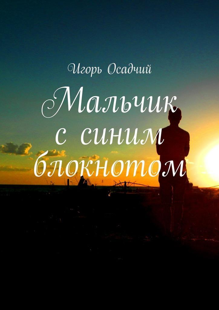 занимательное описание в книге Игорь Александрович Осадчий