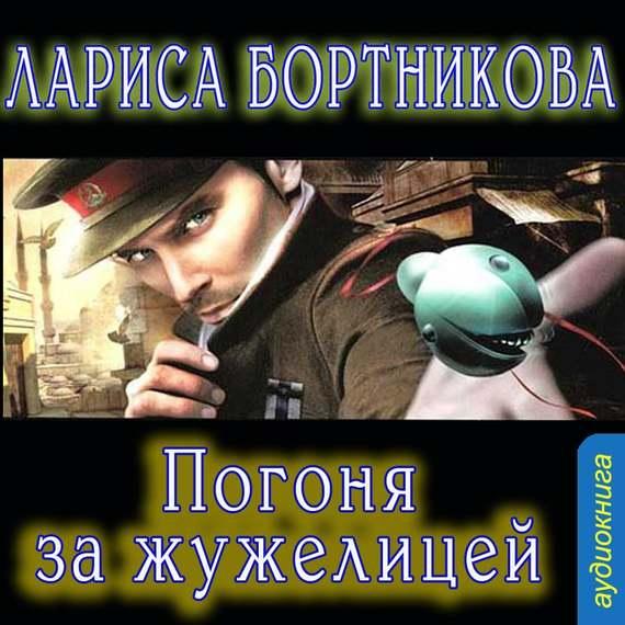 Лариса Бортникова бесплатно