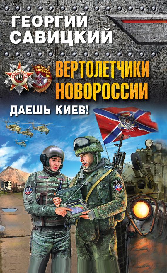 Георгий Савицкий Вертолетчики Новороссии. Даешь Киев! дача киев до 20 тыс у е
