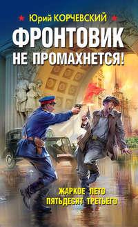 Корчевский, Юрий  - Фронтовик не промахнется! Жаркое лето пятьдесят третьего