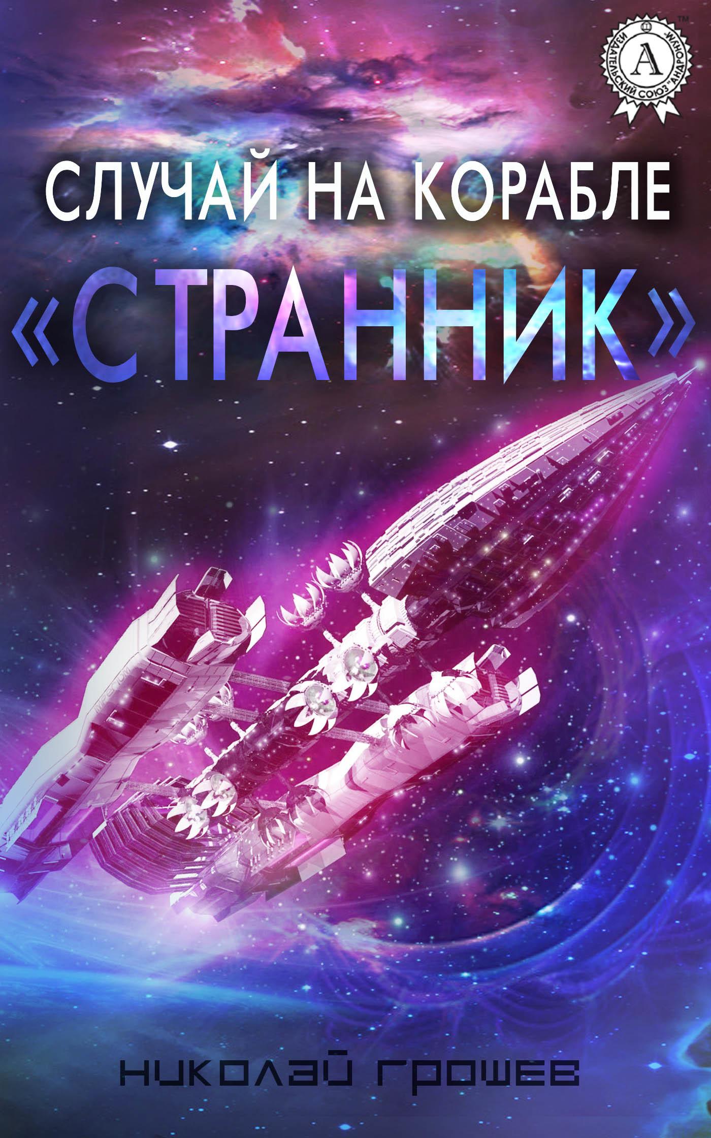 Николай Грошев - Случай на корабле «Странник»