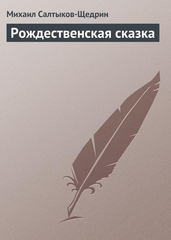 М. Е. Салтыков-Щедрин Рождественская сказка