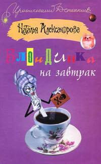 Александрова, Наталья  - Блондинка на завтрак