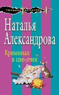 Александрова, Наталья  - Криминал в цветочек