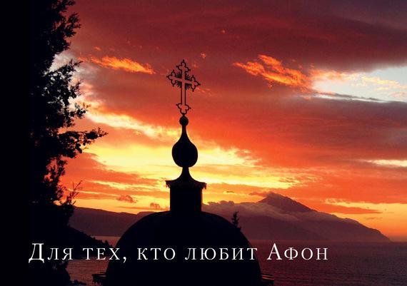 иеромонах Симон Для тех, кто любит Афон неожиданный афон