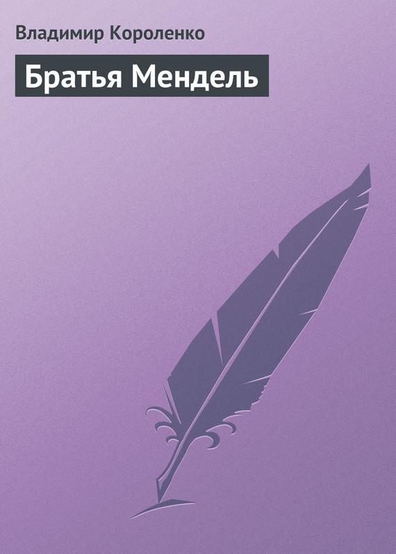 Владимир Короленко бесплатно