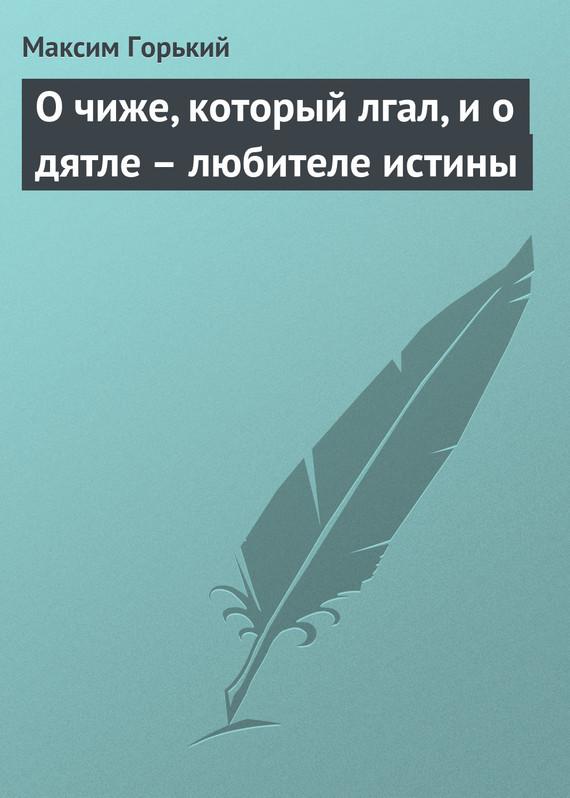 Обложка книги О чиже, который лгал, и о дятле – любителе истины, автор Горький, Максим