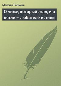 - О чиже, который лгал, и о дятле – любителе истины
