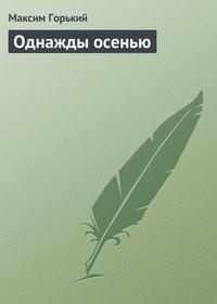 Горький, Максим  - Однажды осенью
