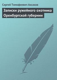 Аксаков, Сергей  - Записки ружейного охотника Оренбургской губернии