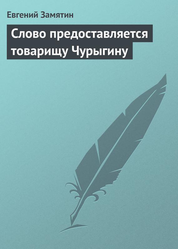 Евгений Замятин Слово предоставляется товарищу Чурыгину евгений замятин картинки