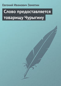 Замятин, Евгений  - Слово предоставляется товарищу Чурыгину