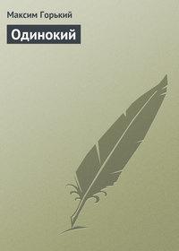 Горький, Максим  - Одинокий