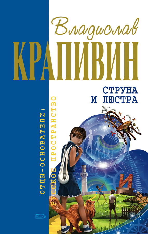 Владислав Крапивин Струна и люстра