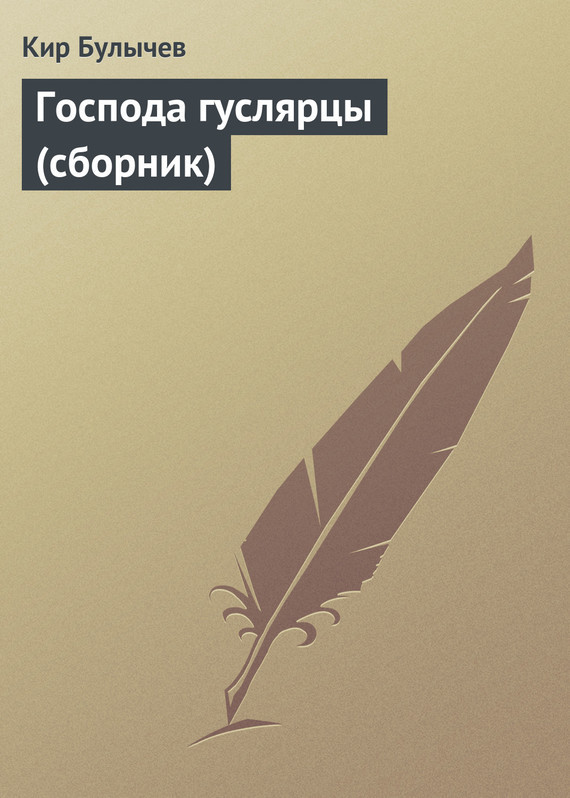 Кир Булычев Господа гуслярцы (сборник) кир булычев город наверху