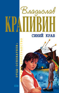 Крапивин, Владислав  - Синий краб
