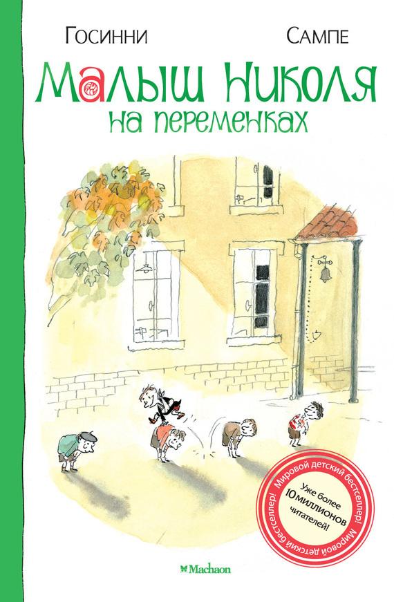 Рене Госинни Малыш Николя на переменках малыш николя книга