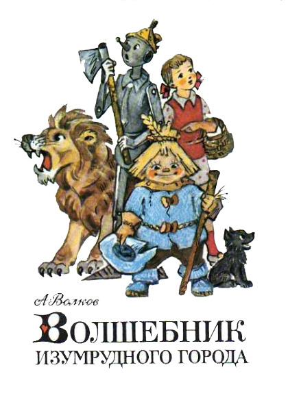 Александр Волков Волшебник Изумрудного города тотошка мозаика феи