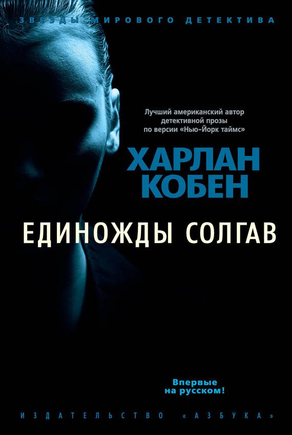 Обложка книги Единожды солгав, автор Кобен, Харлан