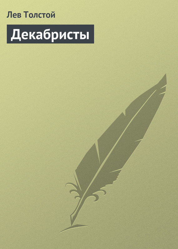 обложка электронной книги Декабристы